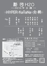 HYPER katana 大戦