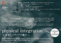 physical integration ~身体とメディアの融合~