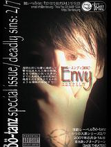 Envy-エンヴィ[嫉妬]-