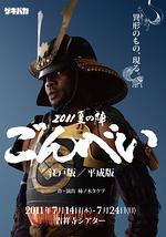 ごんべい 江戸版/平成版