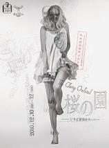 矢内原美邦ダンス公演「桜の園~いちご新聞から~」