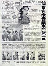 ボンドガール☆フジコ