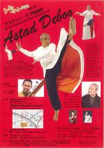 アスタッド・デブ舞踊祭