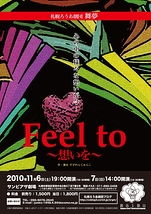 feel to