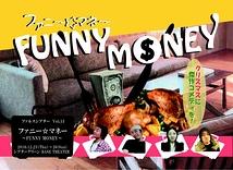 「ファニー☆マネー~FUNNY MONEY~」
