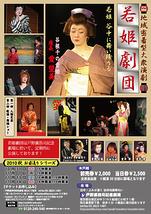 地域密着型大衆演劇 若姫劇団