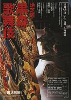 黒森歌舞伎