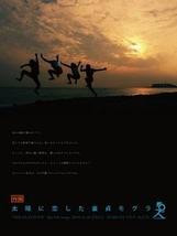 (再演)太陽に恋した童貞モグラ[公演終了!ご来場ありがとうございました!]