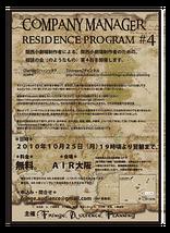 関西小劇場制作者による、関西小劇場制作者のための、 相談の会(のようなもの)第4回