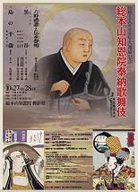 総本山知恩院奉納歌舞伎