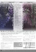 国道五十八号戦線異状ナシ(再演)/国道五十八号戦線異状アリ(友寄総市浪短編集)