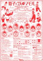 姫子と7人のマモル