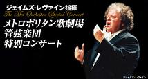 管弦楽団特別コンサート