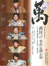 萬狂言 2010年金沢定例公演