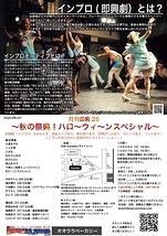 月刊即興vol.25