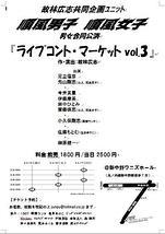 ライブコント・マーケットvol.3