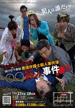 ○○殺人事件2