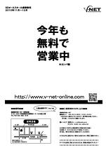 SDオールスター大感謝祭 弐