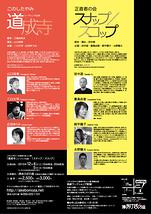 「道成寺」(リーディング)/「スナップ/スコップ」