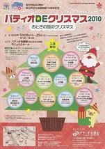 パティオDEクリスマス2010