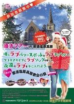 噂のラブパワースポットのラブチャペルで、クリスマスイブにラブソングを歌って、永遠のラブを手に入れよう。二泊三日那須塩原高原教会の旅