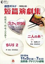 「スケベガウル」「二人の糸」「BUS2]