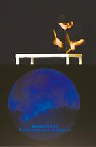 ズニ・イコサヘドロン「 Flee by Night[夜奔]」