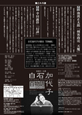 白石加代子「百物語」シリーズ 第二十八夜 池波正太郎「剣客商売 天魔」/幸田露伴「幻談」