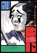 三下~sansita~