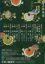 特別公演  大蛇 茶壺 求塚