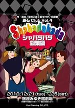 原石Club Vol.4 【シャバダバダ】 総集編