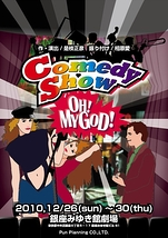 ComedyShow OH!MY GOD!