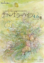 Monochrome Plus 第2回公演 「チャンドラ・ハイツ4,6号」