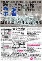 『漂着』福岡公演!!