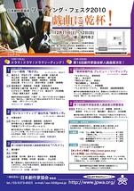 リーディング・フェスタ2010 戯曲に乾杯!
