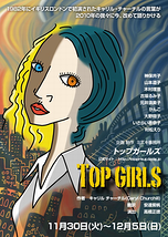 TOP GIRLS-トップガールズ-