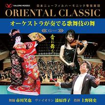オリエンタル・クラシック・コンサート 〜オーケストラが奏でる歌舞伎の舞〜