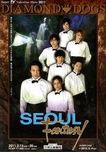 SEOUL Fantasy