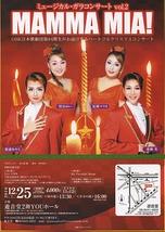 """ミュージカル・ガラコンサートvol.2""""MAMMA MIA!""""〜クリスマスコンサート〜"""