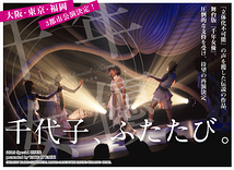 舞台版『千年女優』(大阪凱旋公演は5/11)