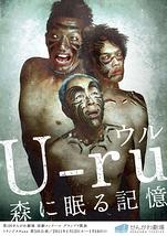 第5回公演 U-ru ウル