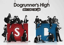 Dogrunner's High 千秋楽満員御礼にて終了致しました。ご来場の皆さまありがとうございました!
