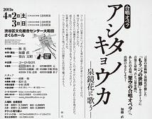 アシタ ノ キョウカ
