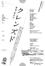 鴎座クレンズドプロジェクト「Cleansed」