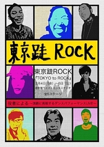 TOKYO to ROCK