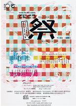 ブレックファスト・コメディ【当日券あります!】