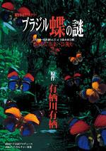 有栖川有栖シリーズ『ブラジル蝶の謎』