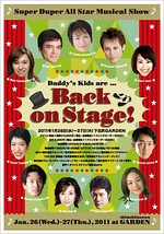 【Daddy's kids are・・・ Back on Stage!】