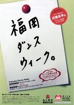 福岡ダンスウィーク