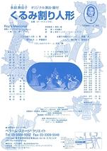 多胡寿伯子版「くるみ割り人形」全幕(オーケストラ付)